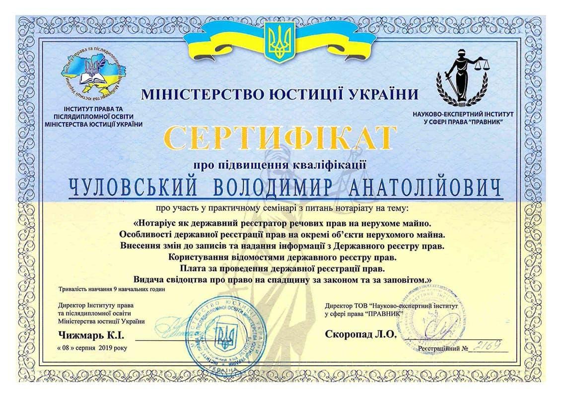 Чуловский Владимир Анатольевич
