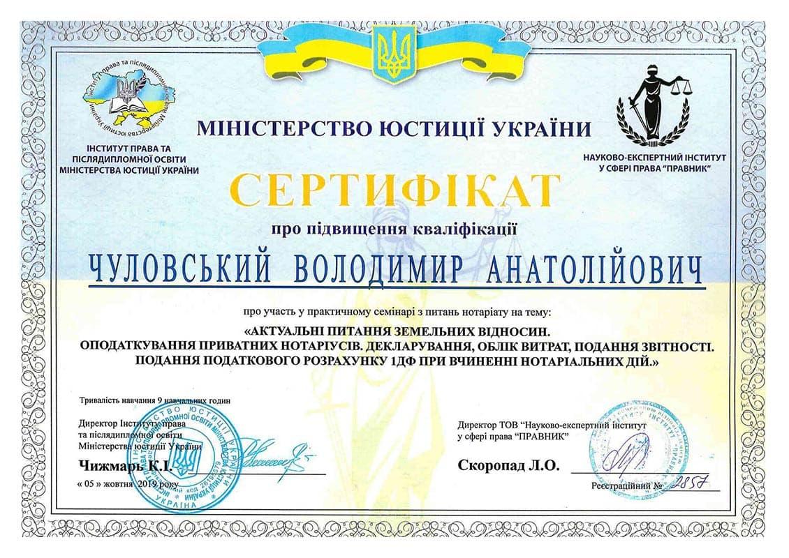 Земельные отношения - Чуловский