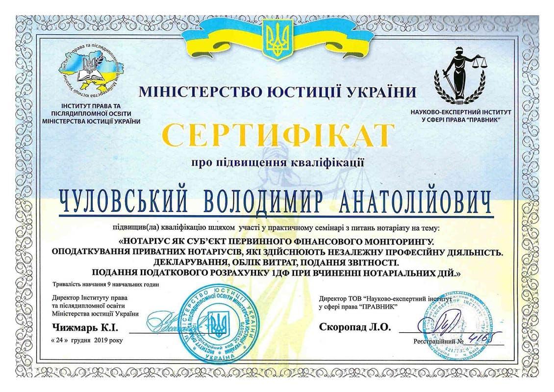 Налогообложение - Чуловский Владимир Анатольевич