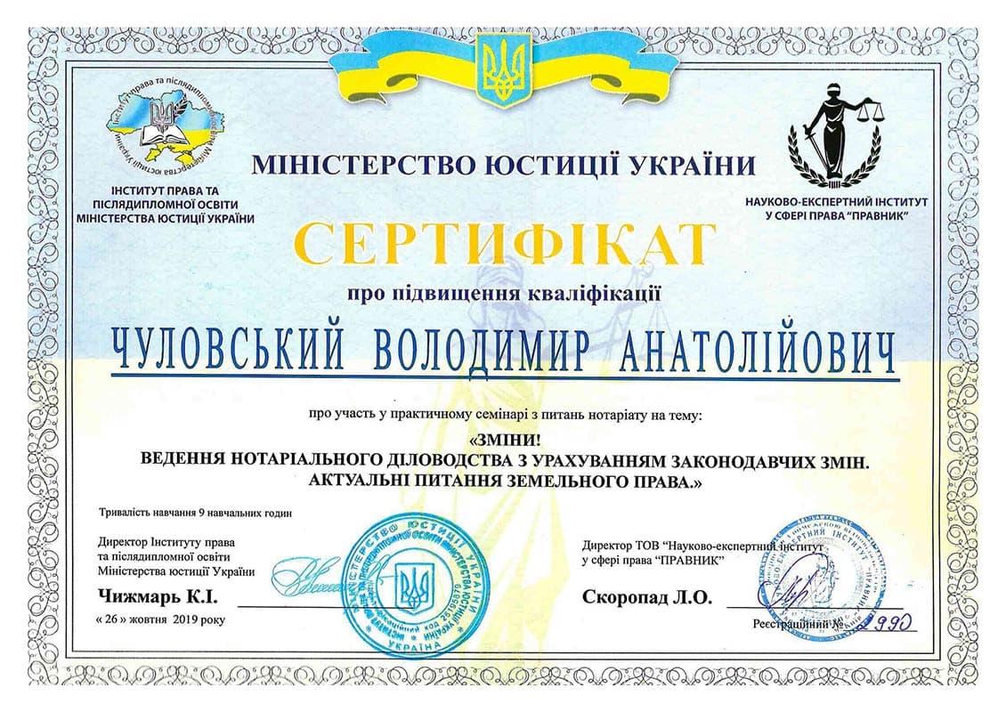 Земельное право - Чуловский Владимир Анатольевич