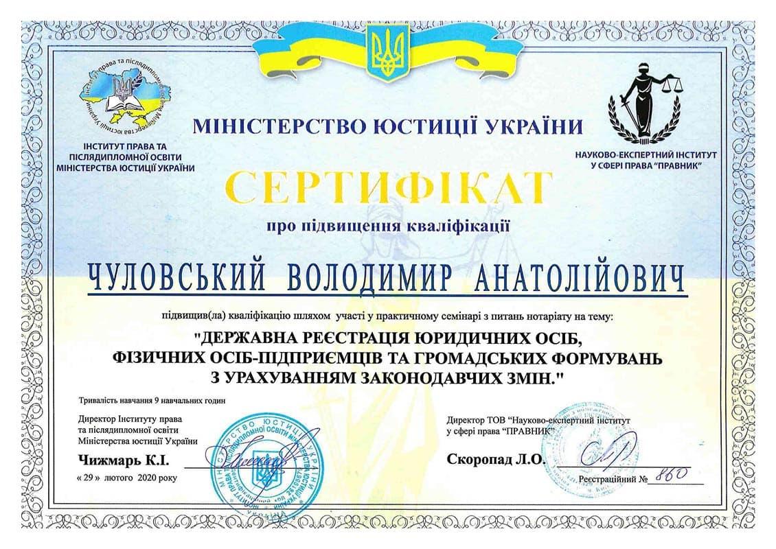 Регистрация юридических лиц - Чуловский