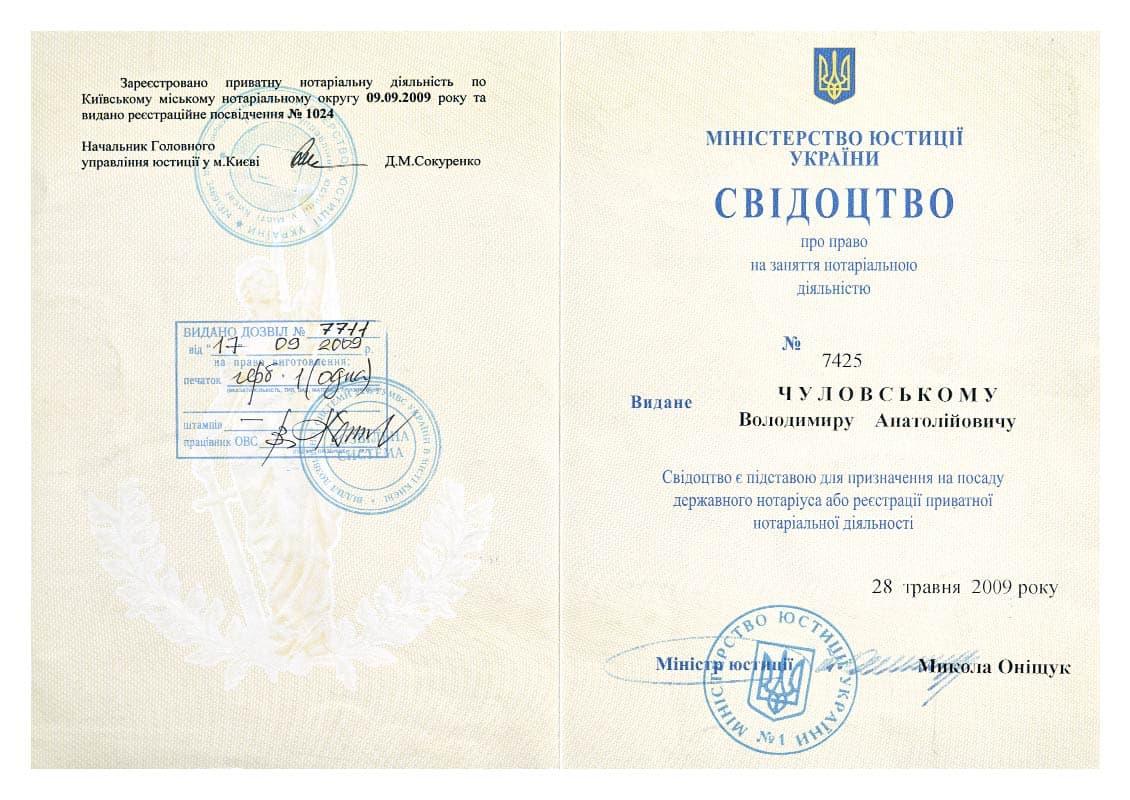 Свидетельство нотариуса - Чуловский Владимир Анатольевич