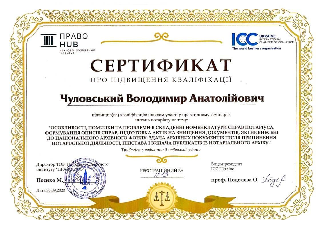 Сертификат Чуловский Владимир Анатольевич