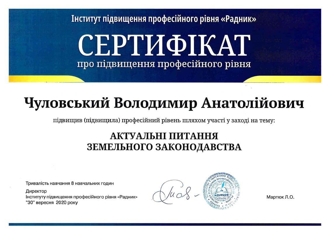 Закон земли - Чуловский Владимир Анатольевич