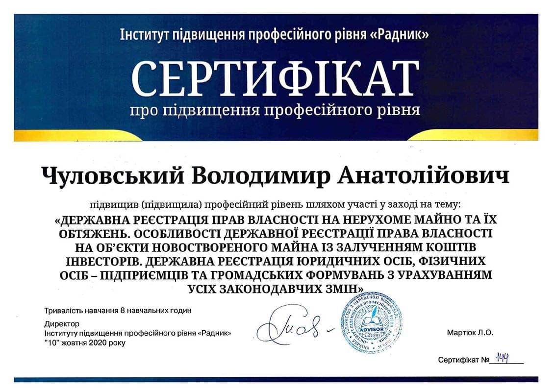 Регистрация прав собственности - Чуловский