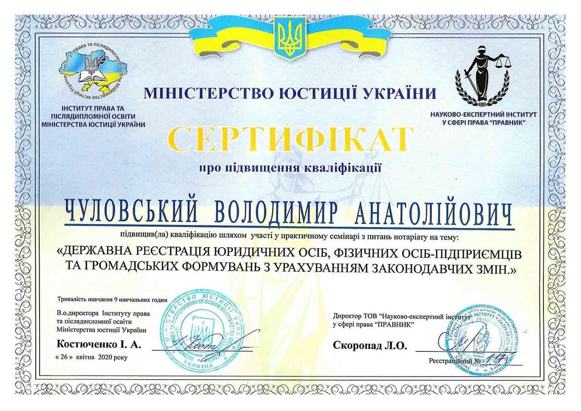 Регистрация ФОП - Чуловский